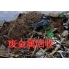 南山区收废品、南山废品回收厂