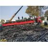 扬州旧电缆回收 南京电缆线回收二手电线电缆回收 电缆回收价格