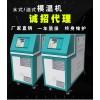 郑州模温机