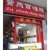 北京紫燕百味雞加盟總部