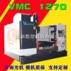山东沈科VMC1270立式加工中心生产厂家