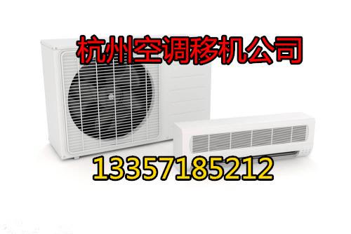 杭州吴家墩附近空调移机公司电话-专业空调拆装/安装师傅推荐
