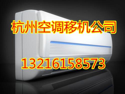 杭州桃源新区附近空调移机公司电话-专业空调拆装/安装师傅推荐