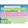 杭州水韻康橋附近空調移機公司電話-專業空調拆裝/安裝師傅推薦