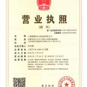 上海睫曼电力设备有限公司销售部