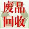 南山废品回收、南山废品站回收中心点