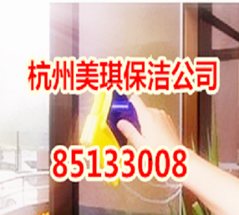 杭州宋都梅苑人家附近家政公司-专业开荒保洁擦玻璃-美琪家政