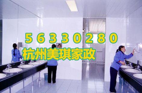杭州城发云锦城附近家政公司-美琪家政专业开荒保洁/日常擦玻璃
