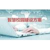 教育展2019年北京教育展览会