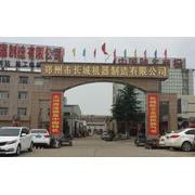 郑州长城机器制造有限公司