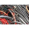 东莞旧电缆线回收,东莞回收旧电缆线公司
