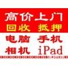 吉林市回收二手苹果ipad平板电脑