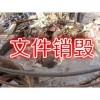 广州资料销毁文件销毁公司
