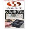 天津西青区收购ic回收场效应管