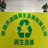 觀瀾廢模具鐵回收、觀瀾廢鐵回收公司