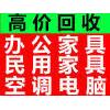 杭州办公家具哪里回收杭州二手家具回收电话杭州民用家具回收公司