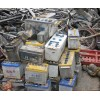 韶關汽車電池回收公司