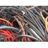 广州二手电线丶电缆回收