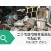 宁津2019年上门回收废铜电线电缆变压器铝线价格表