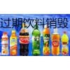 珠海金湾区各类食品销毁信誉保证