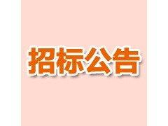 北京语言大学后勤服务集团采购部废旧物资回收招标公告(2019-09)