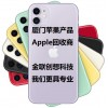 廈門回收蘋果iPhone11和11Pro Max XS