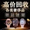 成都宝玑手表回收 哪里高价回收宝玑