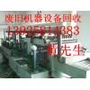 东莞废旧机器设备回收公司,东莞废旧设备回收公司