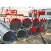 廣州二手鍍鋅鋼管回收公司,佛山市二手槽鋼回收公司