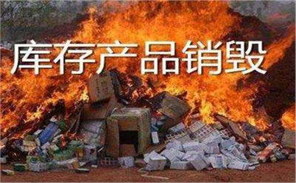 惠州临保奶粉报废公司2019-一览表