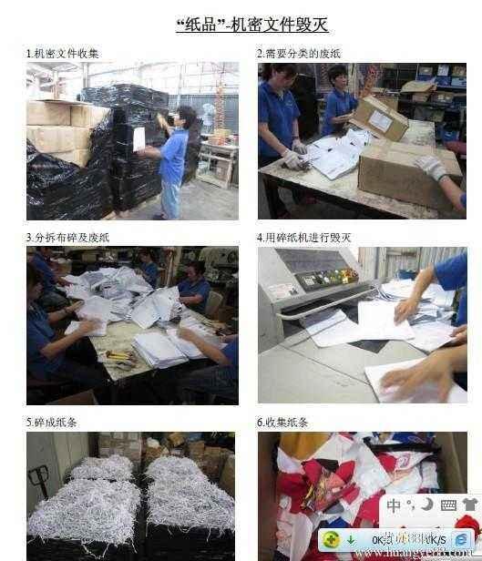 東莞涉密文件紙銷毀公司