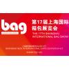 2020第17屆上海箱包展