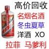 襄城區15年茅臺酒可預約上門