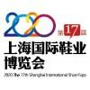 2020上海鞋展-上海鞋博会