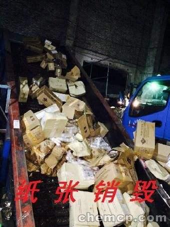 東莞茶山銷毀辦公文件紙單位