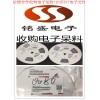 合作:天津南開區三極管回收 電子庫存元件收購