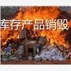 东莞销毁文件纸公司