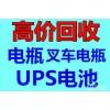 長春電瓶 UPS電池 eps干電池 叉車電瓶回收