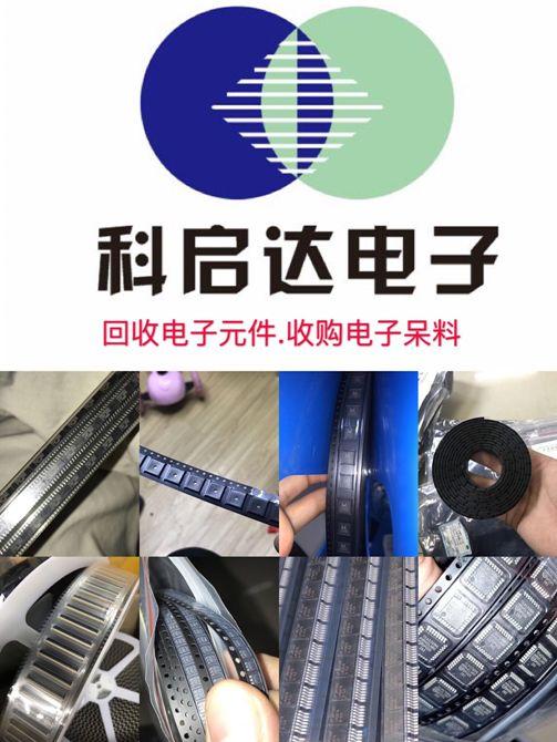 台州回收IC器回收存储器