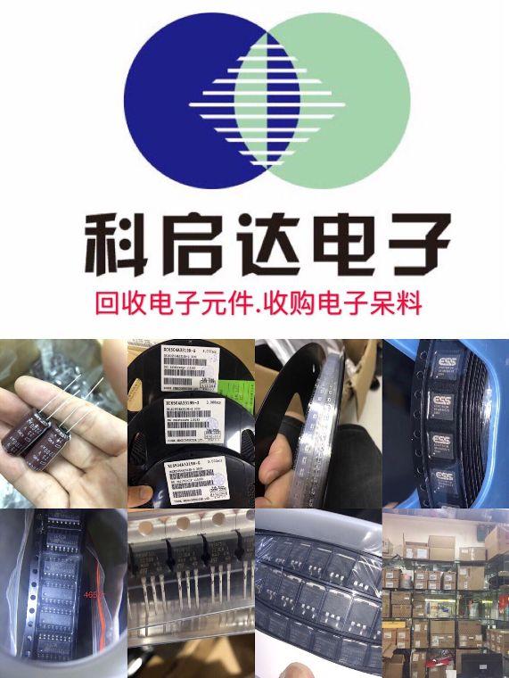 广州回收MOS管专业回收MOS管
