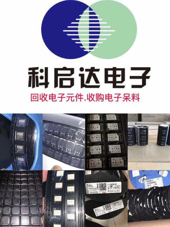 江苏回收图像IC回收电子元器件