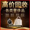 成都江詩丹頓手表回收_有能高價收的嗎