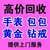 淄博名表回收 淄博回收名表