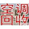 杭州湾新区哪里有收二手空调的?