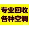 杭州灣大量空調回收,公司,單酒店 賓館 飯店空調回收