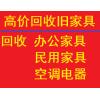 深圳灣舊家具回收 后海舊衣柜回收 蛇口舊家具回收衣柜床沙發