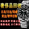 济南哪里回收浪琴手表 浪琴手表回收价格