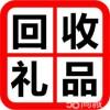 滨州回收烟酒总部《回收烟酒公司》、烟酒回收目录