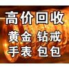 濟南黃金回收多少 專業高價回收二手黃金首飾