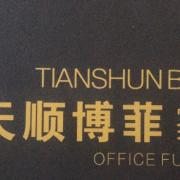北京天顺博菲办公家具有限公司